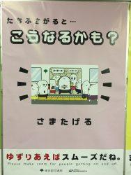 cotravel-artikel-schlangen-stehen-in-japan-5
